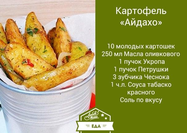 Рецепт картофеля по айдахо