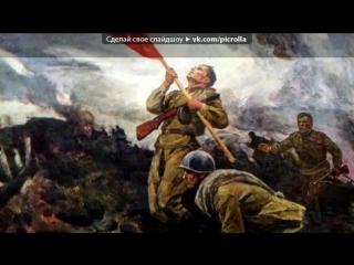 «песни о войне» под музыку Лев Барашков - На безымянной высоте(из к/ф . Picrolla