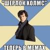Sherlock-meme/Шерлок-мем
