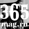 "Журнал ""365"""