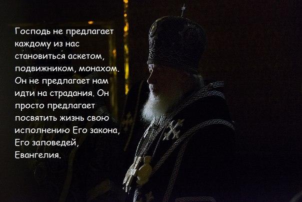 Святейший Патриарх Московский и всея Руси Кирилл в социальной сети В КОНТАКТЕ. P6F-IwwDFNA