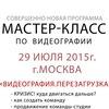 CHERNOVFILM - обучение и мастер-классы