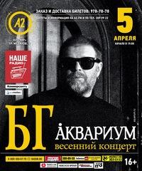 БГ и Аквариум в А2 / 5.04.15 / Весенний концерт