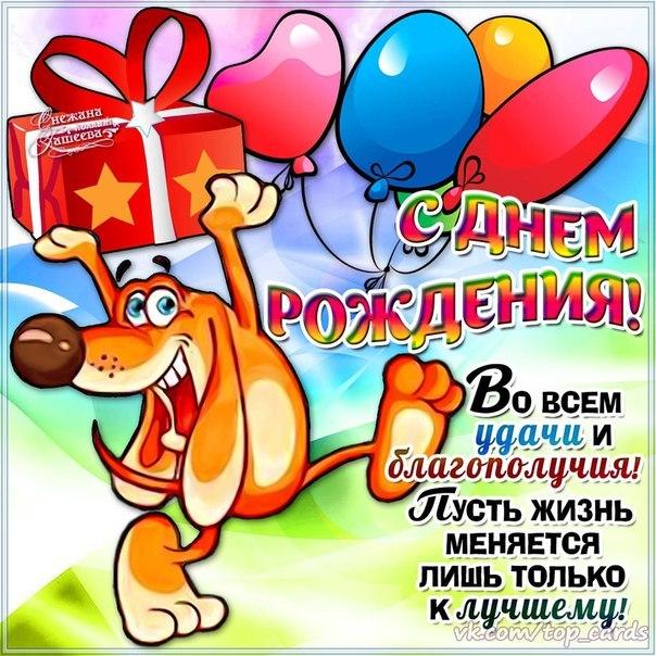 Открытки и картинки с Днем рождения, Алексей! 10