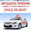 """Автошкола """"Гармония"""", Ижевск"""