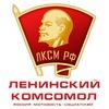 ЛЕНИНСКИЙ КОМСОМОЛ в Оренбуржье