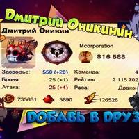 Оникин Дмитрий