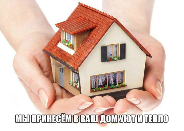 Уют и тепло в вашем доме от Уют-сервис+