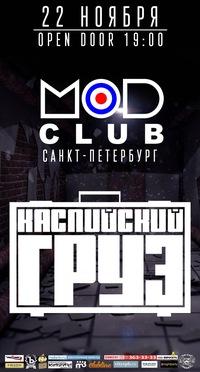 КАСПИЙСКИЙ ГРУЗ*22.11.14*Санкт-Петербург @ МOD