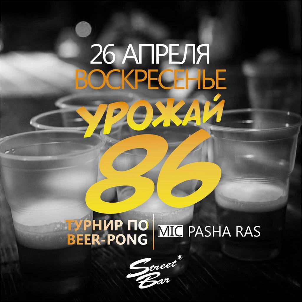 Афиша Владивосток УРОЖАЙ 86: ТУРНИР ПО BEER-PONG / 26 АПРЕЛЯ