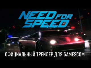 Need for Speed: Официальный трейлер   Gamescom 2015 — ПК, PS4, Xbox One