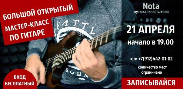Мастер класс по гитаре или на гитаре