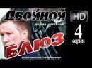 Двойной блюз HD 4 серия из 4 боевик детектив сериал