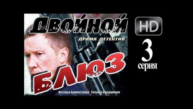 Двойной блюз HD 3 серия из 4 боевик детектив сериал