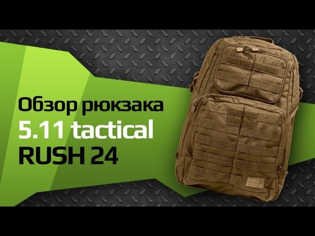 Рюкзак 5.11 tactical RUSH 24