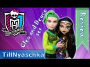 Обзор куклы монстр хай Клео де Нил и Дьюс Горгон Бу Йорк (Boo York Cleo De Nile and Deuce Gorgon)