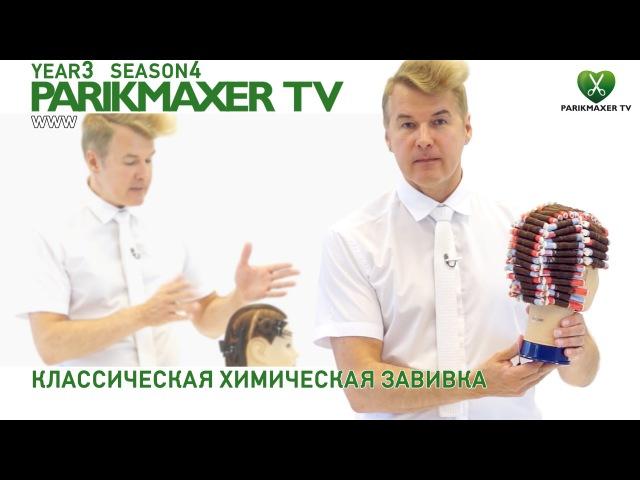 Классическая химическая завивка Вячеслав Дюденко парикмахер тв