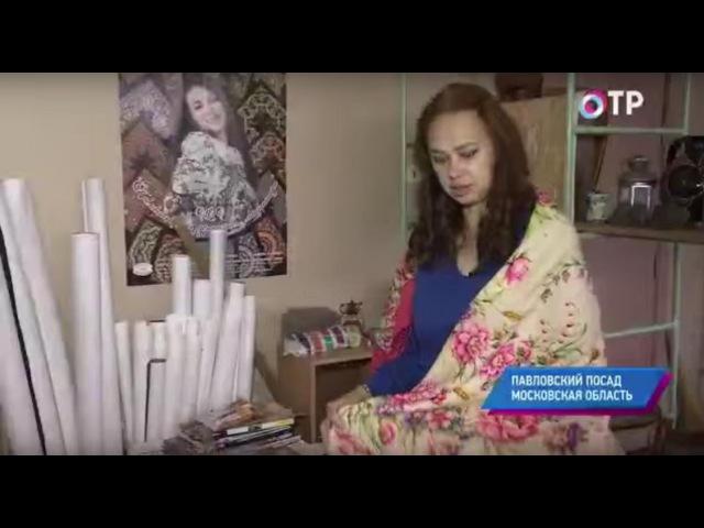 Павловский Посад: Валерия Фадеева рассказывает о работе над очередным шедевром