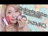 毎日のメイク♡アイメイク編 My Everyday makeup(Eye makeup)