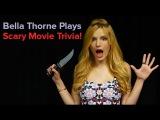 Белла Торн угадывает фильмы ужасов