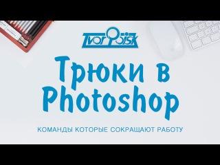 «TvorPoisk» | Трюки фотошоп для дизайнеров