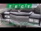 Тест драйв Cadillac Eldorado  канал турбо