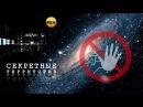 Секретные территории. Вселенная. Вход запрещён HD 1080p