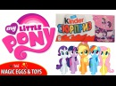 Киндер Сюрприз Май Литл Пони Kinder Surprise My Little Pony