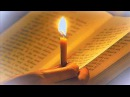 Все псалмы Давида - Хор Валаамского монастыря.