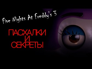Пасхалки Five Nights At Freddy's 3 - Фиолетовый человек, Мини-игры, Укус 87, Кот