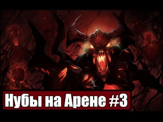 Нубы на Арене (Возвратка Решает) - Dota 2 Reborn