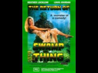 all Movie Horror return of swamp thing / Возвращение болотной твари