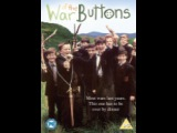 all Movie Family war of the buttons  Война из кнопок