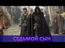 Седьмой сын - Русский трейлер 2014