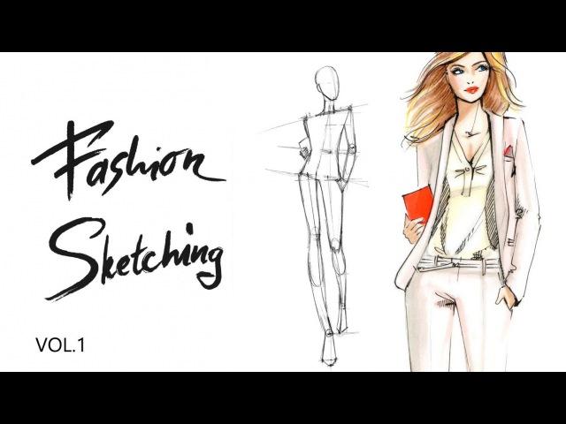 Fashion sketching Офисный стиль Часть 1. Построение женской фигуры в динамике