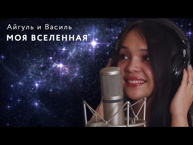 Свадебный клип Моя вселенная Айгуль и Василь 24-07-2015