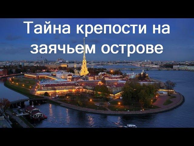 Земля. Территория загадок. Петропавловская крепость. Тайна крепости на заячьем острове.