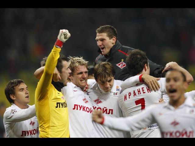ЦСКА Москва Россия СПАРТАК 0 1 Чемпионат России 2008