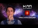 НЛП за 10 минут. Александр Потапов. 01 Пресуппозиции, основы, техники, психология - тренинг онлайн