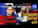 Магистры в России - доктора наук в США (Познавательное ТВ, Андрей Помялов)