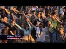 ГРУППА ЗЕМЛЯНЕ: Цепочка; День города в Луганске (ЛНР) 14.09.2014