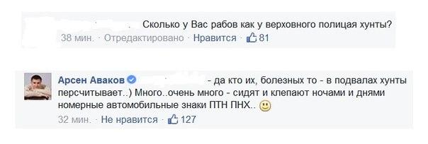 Минюст закрыл доступ к госреестрам с подконтрольной террористам территории - Цензор.НЕТ 4473