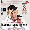 8 октября_Александр Ф Скляр Песни Вертинского!
