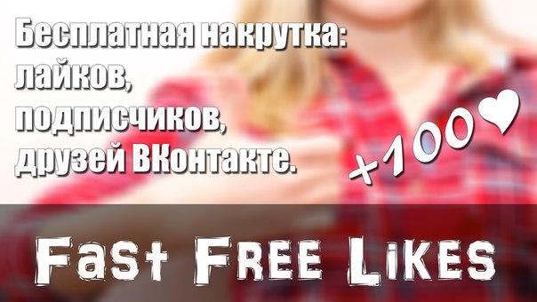 http://fastfreelikes.com/?r=294197 O-UIXqC8-I4