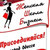 Женская Школа Бизнеса_Одесса