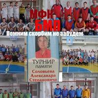 "Логотип МФК ""БМП"" (Пищевик)"