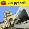 Дилижанс. Автобус Луга- СПб