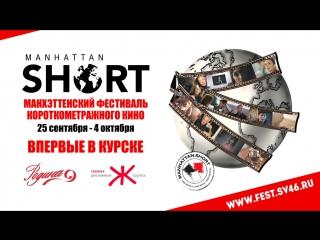 Манхэттенский фестиваль короткометражного кино 2015 | Русский трейлер