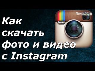 Как скачать фото и видео с Instagram на Android - Xposed Mod Xinsta | Nexusx.ru