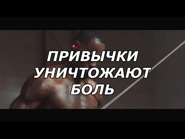 Выработай Привычку - Мотивирующее Видео от RSD Джулиана